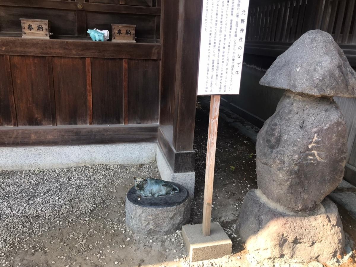 赤羽八幡神社の末社「北野神社」