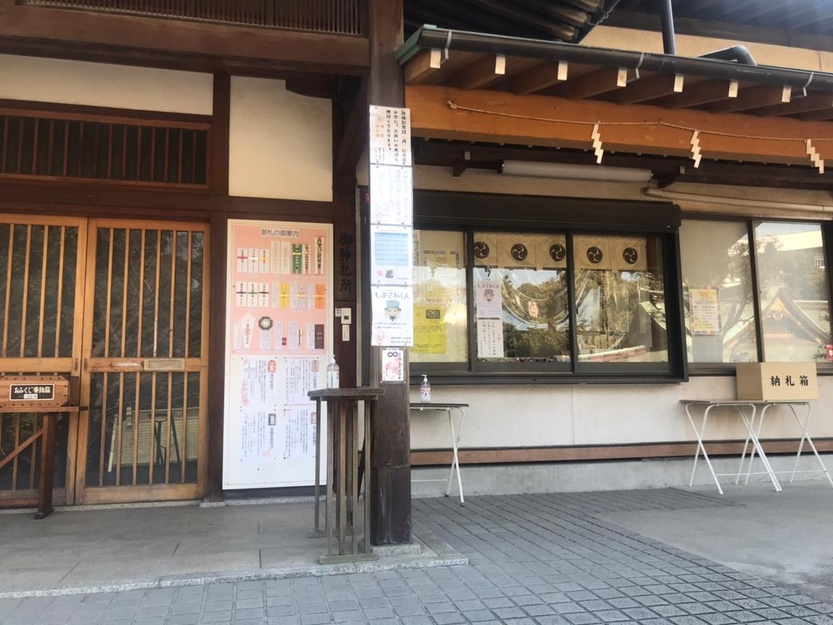 赤羽八幡神社の社務所