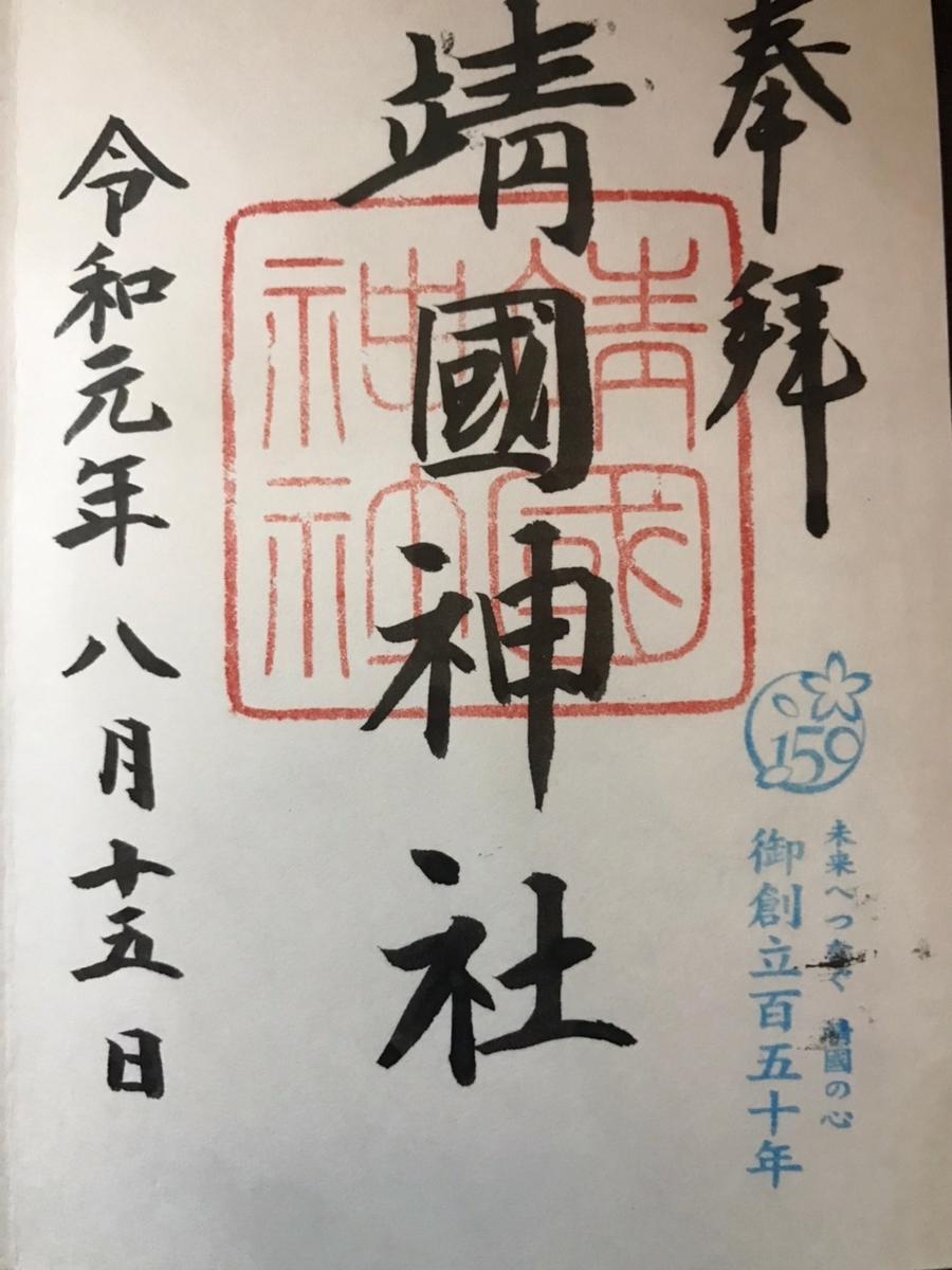 2019年8月15日(創立150年限定御朱印)