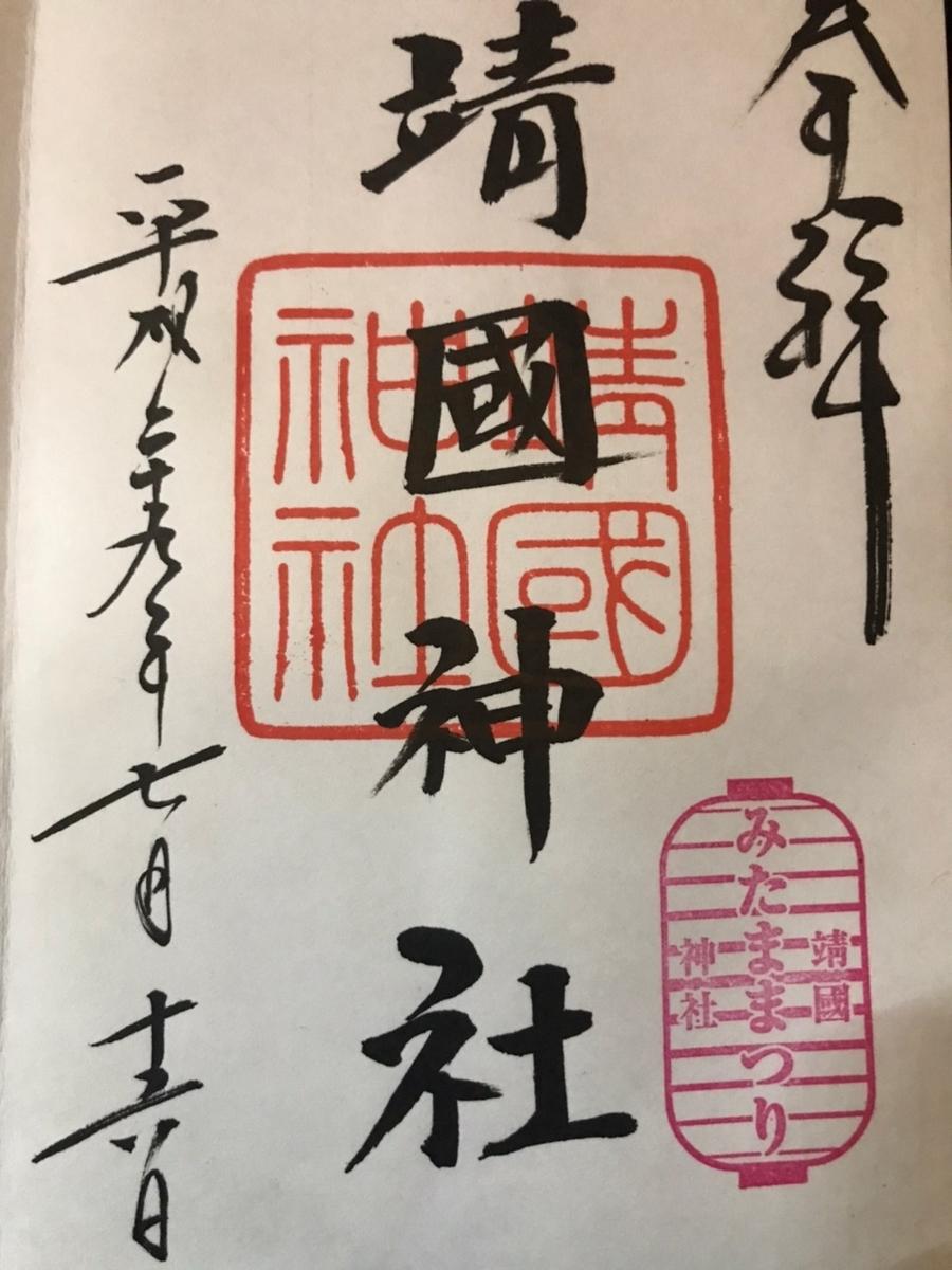 2017年7月16日(みたま祭り限定御朱印)
