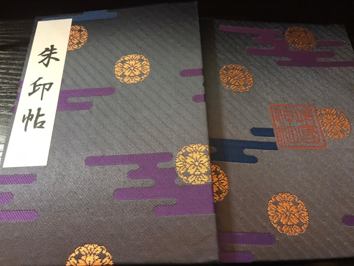 靖国神社の御朱印帳