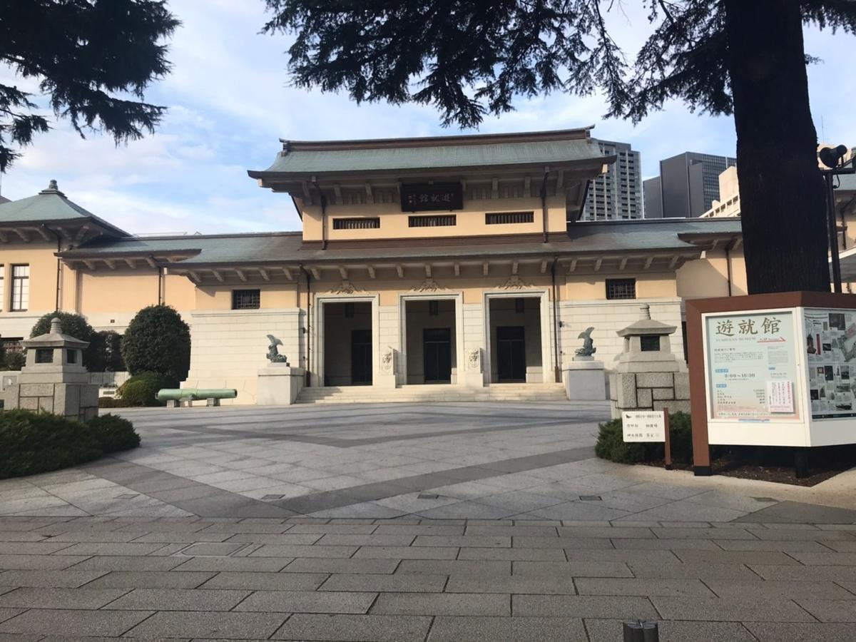 靖國神社 遊就館