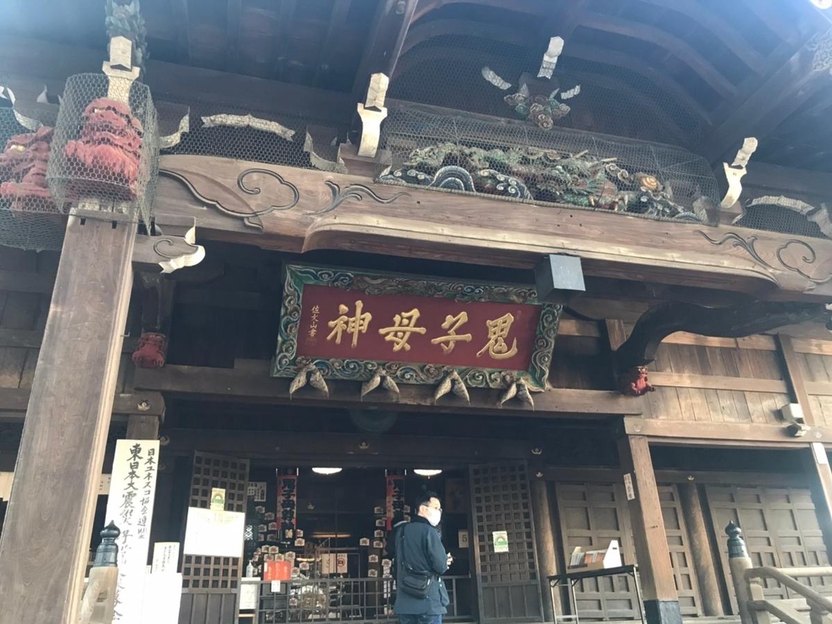 法明寺 雑司ヶ谷鬼子母神堂