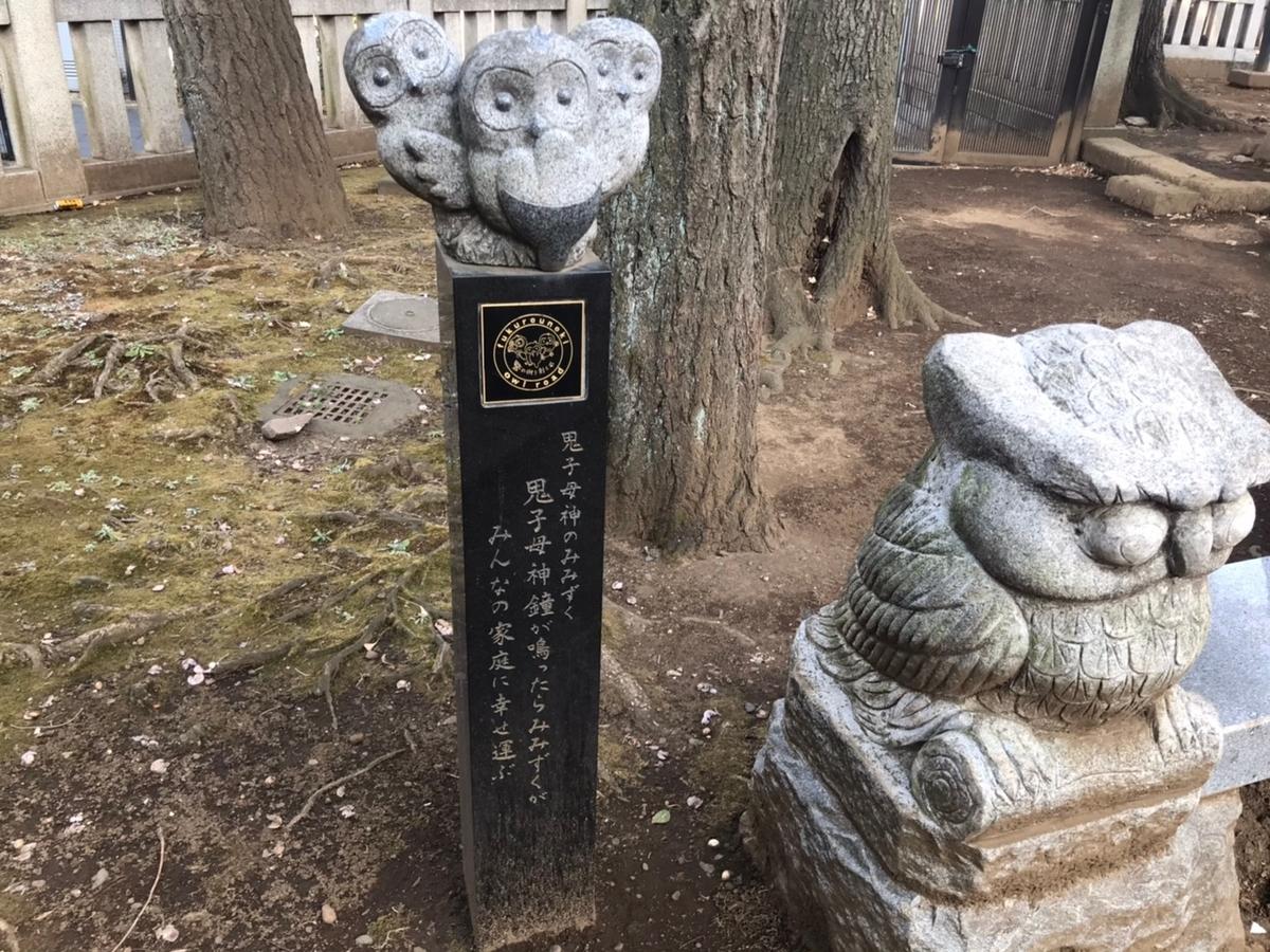 法明寺 雑司ヶ谷鬼子母神堂のフクロウのベンチ