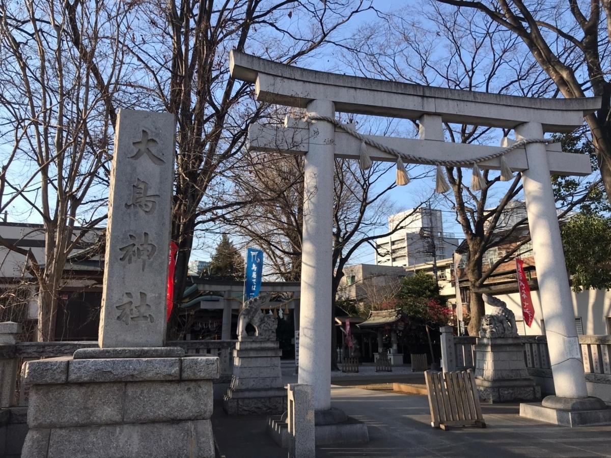 【御朱印】雑司ヶ谷 大鳥神社