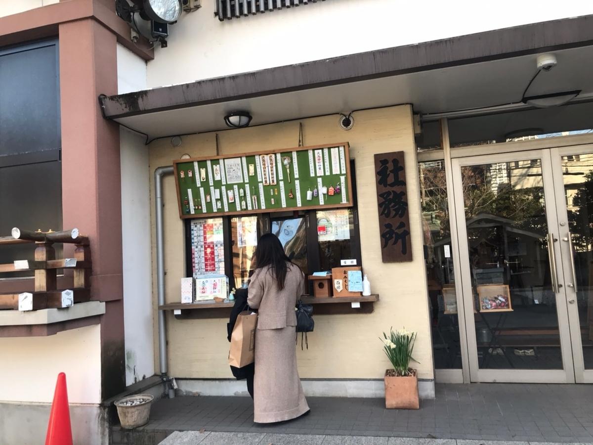 雑司ヶ谷大鳥神社の社務所