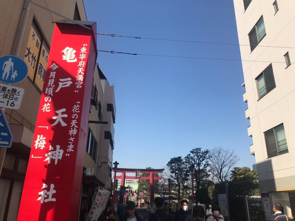 【御朱印】亀戸天神社