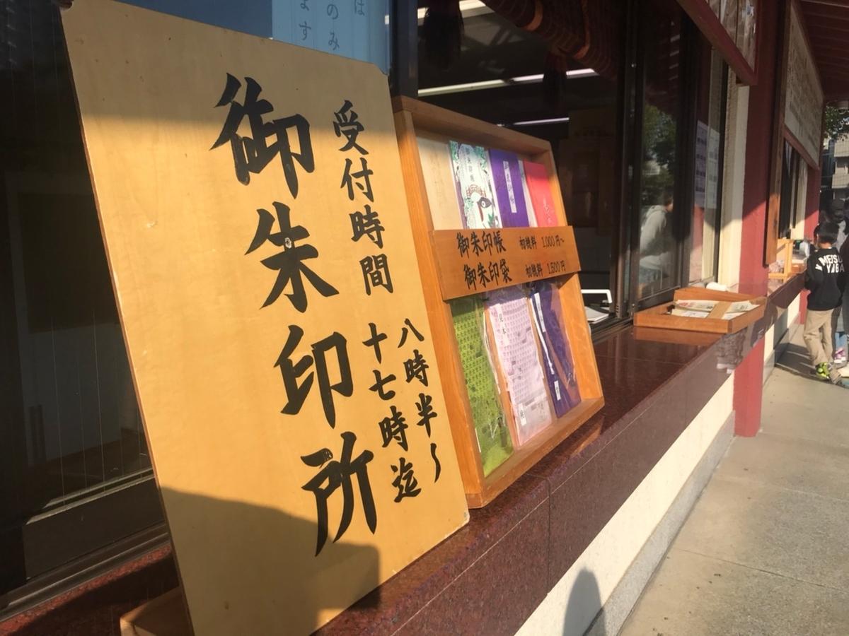 亀戸天神社の朱印所