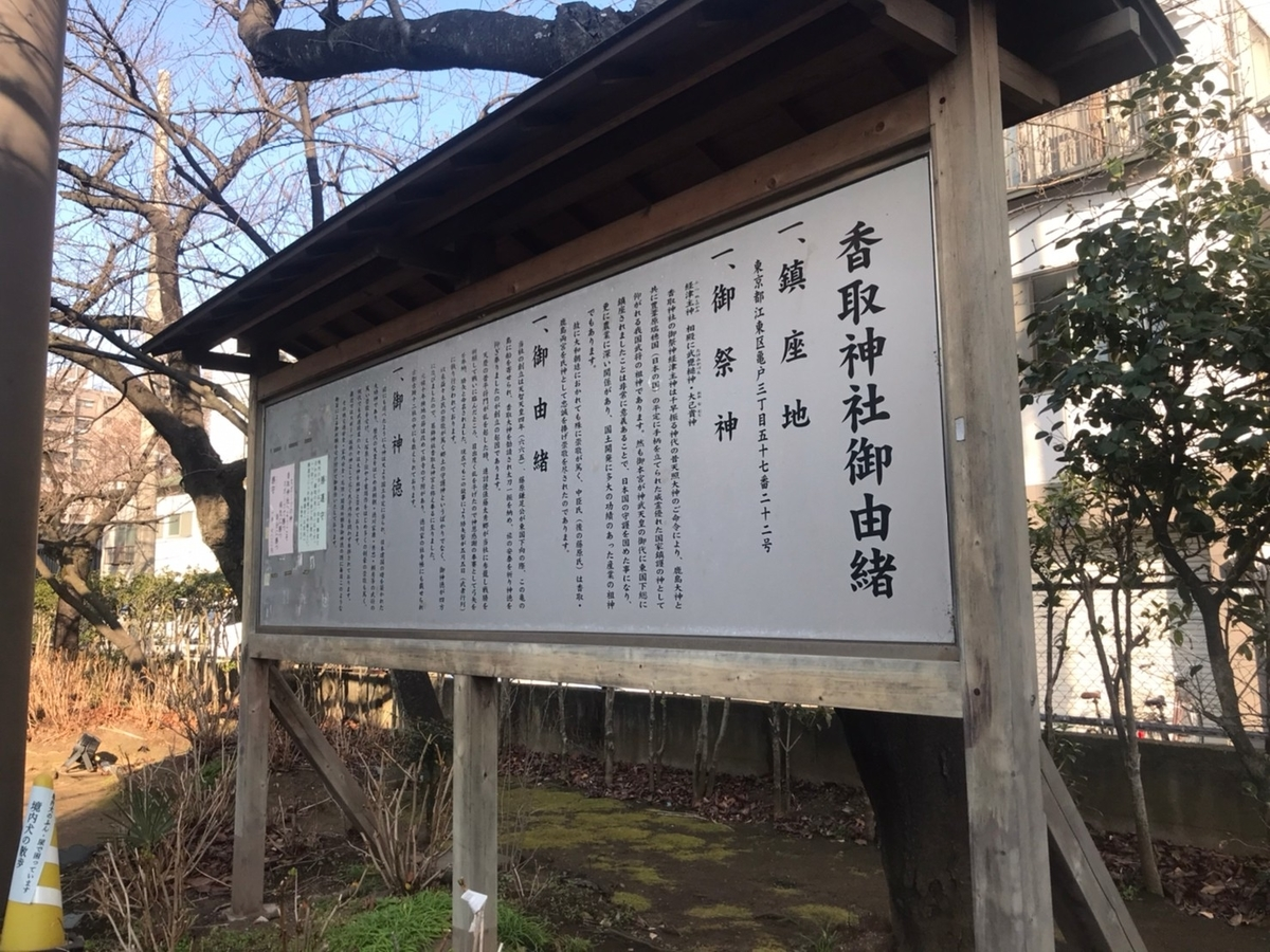 亀戸香取神社の由緒