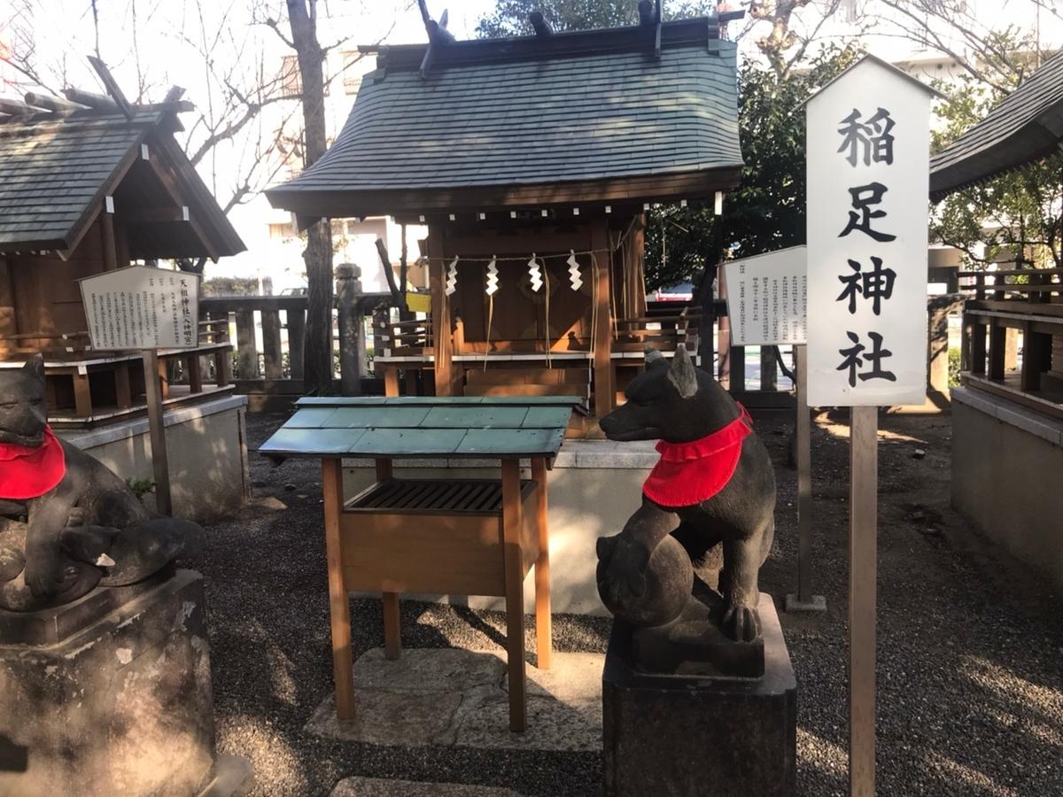 亀戸香取神社の摂社:稲足神社