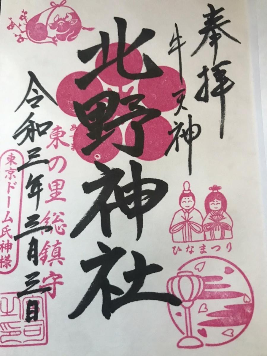 牛天神北野神社の御朱印