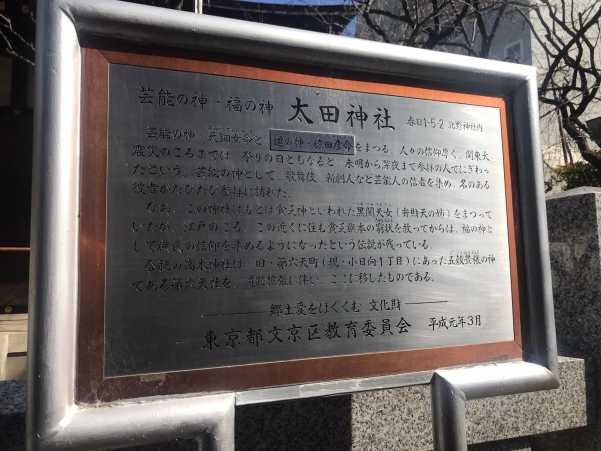 牛天神北野神社の境内社「太田神社」