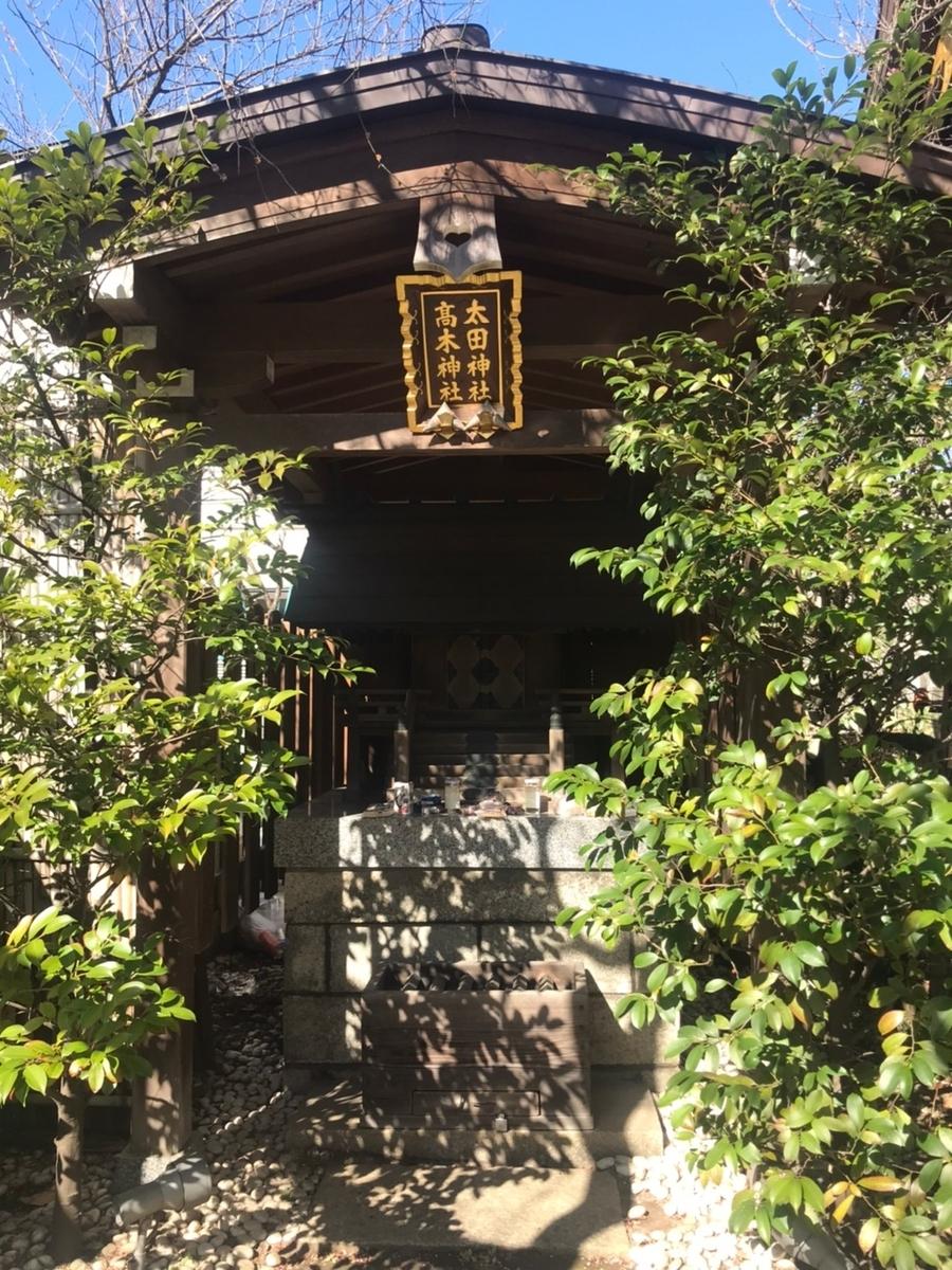 牛天神北野神社の境内社「太田神社」「高木神社」