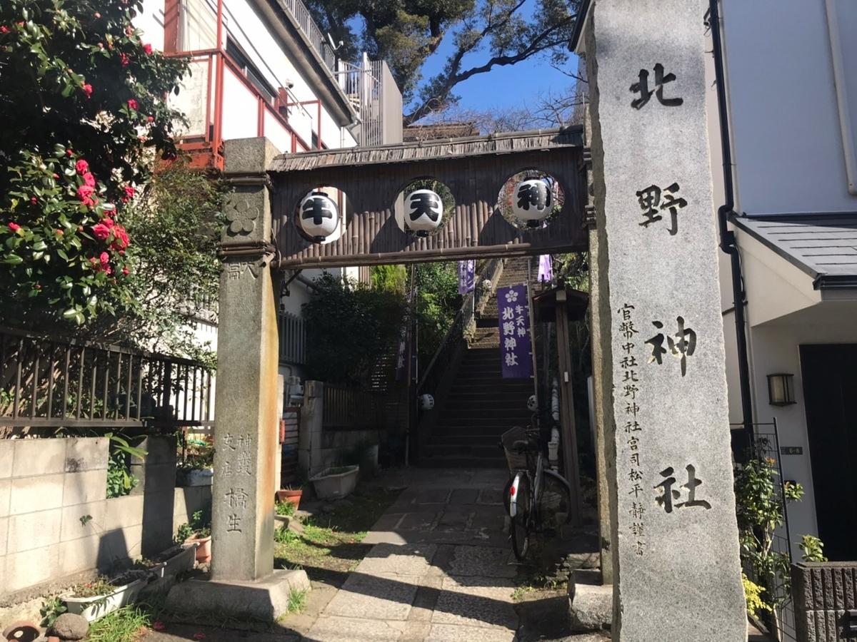 【御朱印】牛天神北野神社