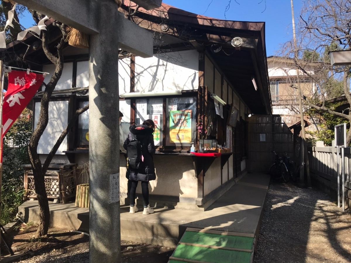 牛天神北野神社の朱印所