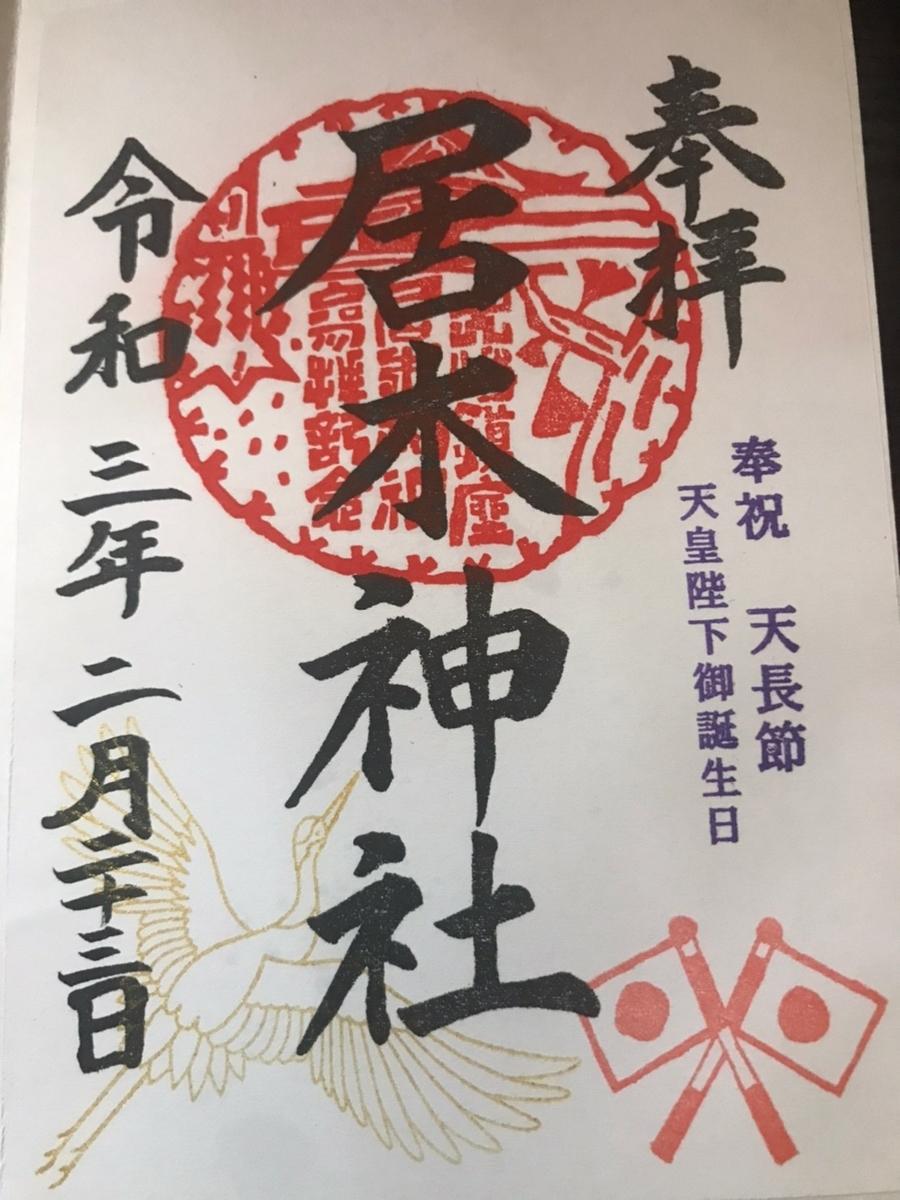 居木神社の限定御朱印 2021年2月23日Ver