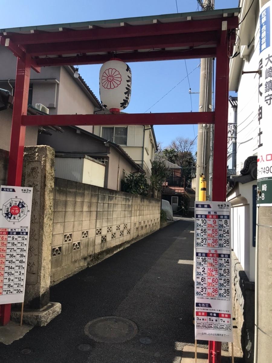 【御朱印】居木神社神社