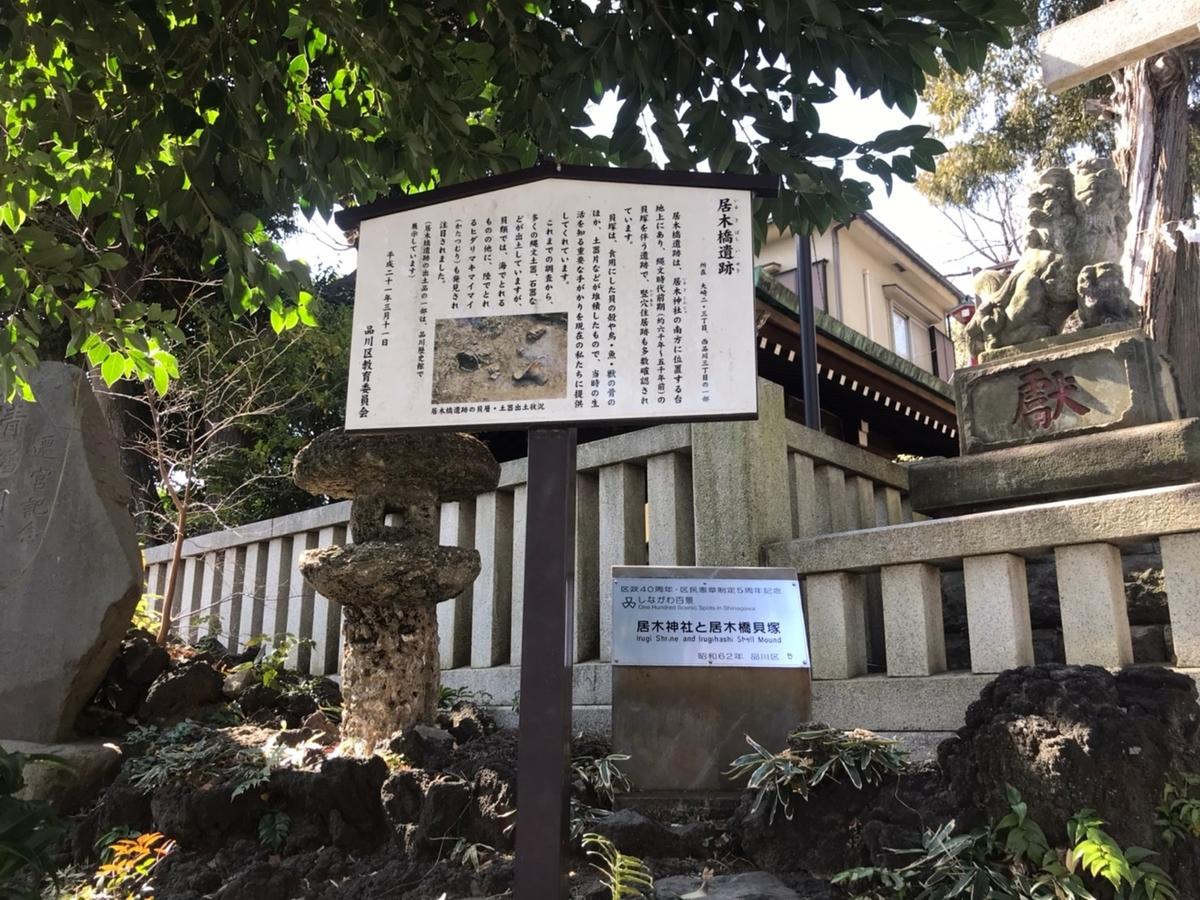 居木神社 貝塚跡