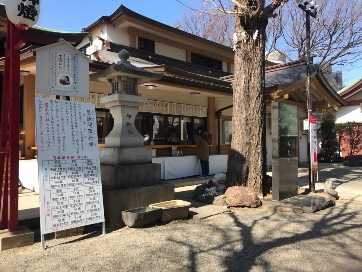 居木神社の社務所