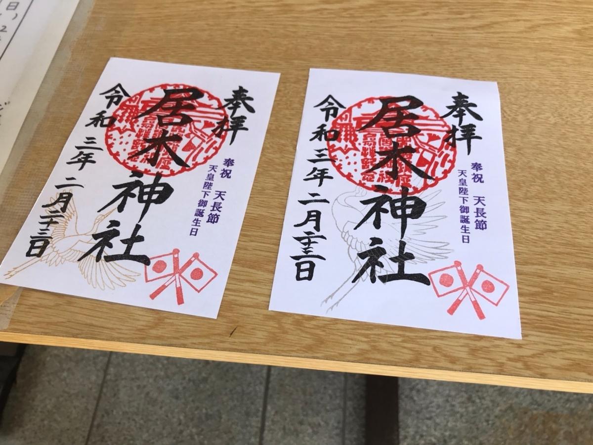 居木神社の限定御朱印