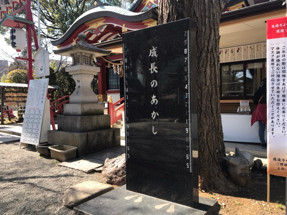 居木神社 「成長のあかし」
