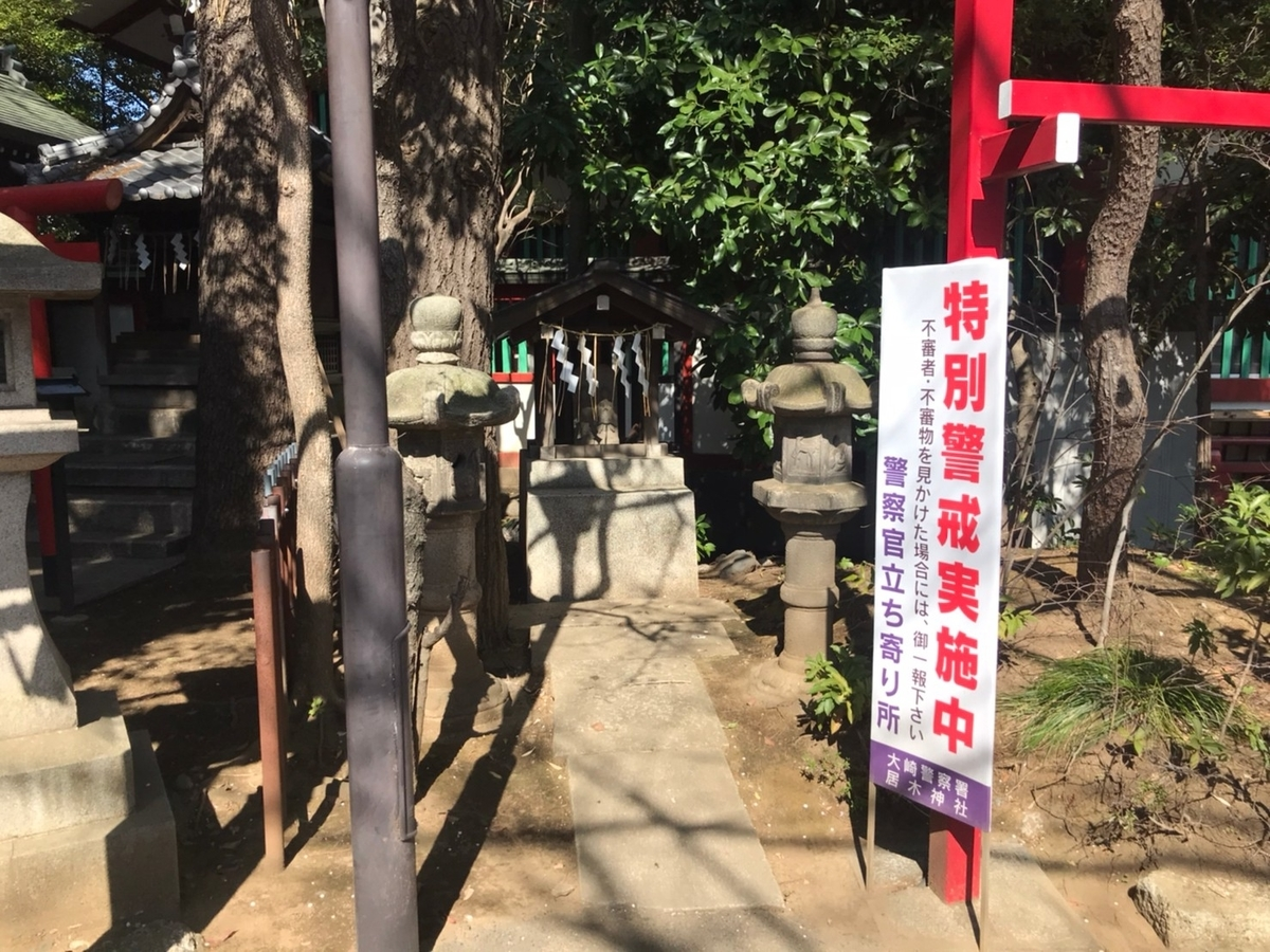 居木神社の摂社