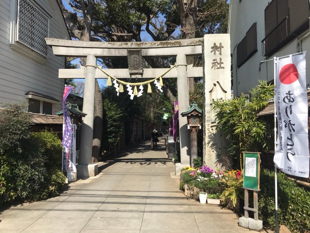 【御朱印】戸越八幡神社