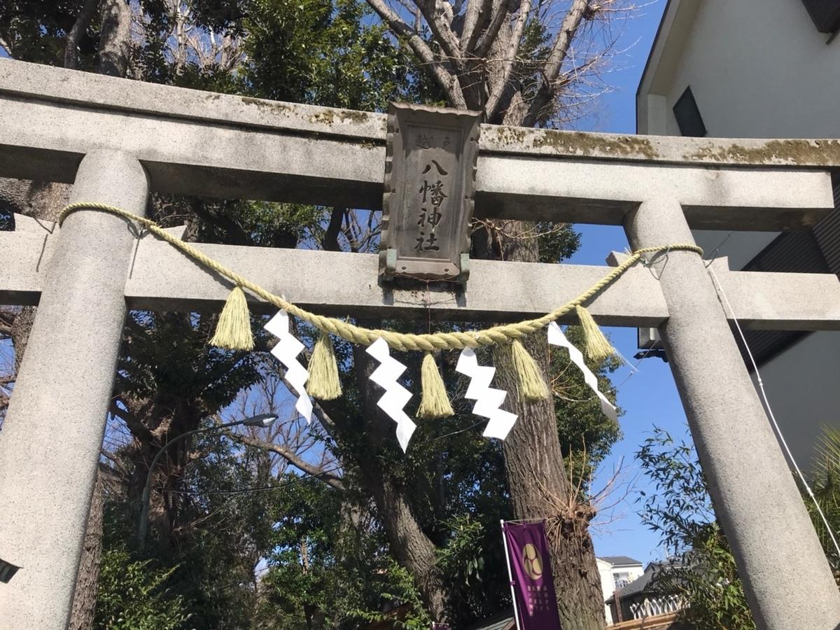 戸越八幡神社の鳥居