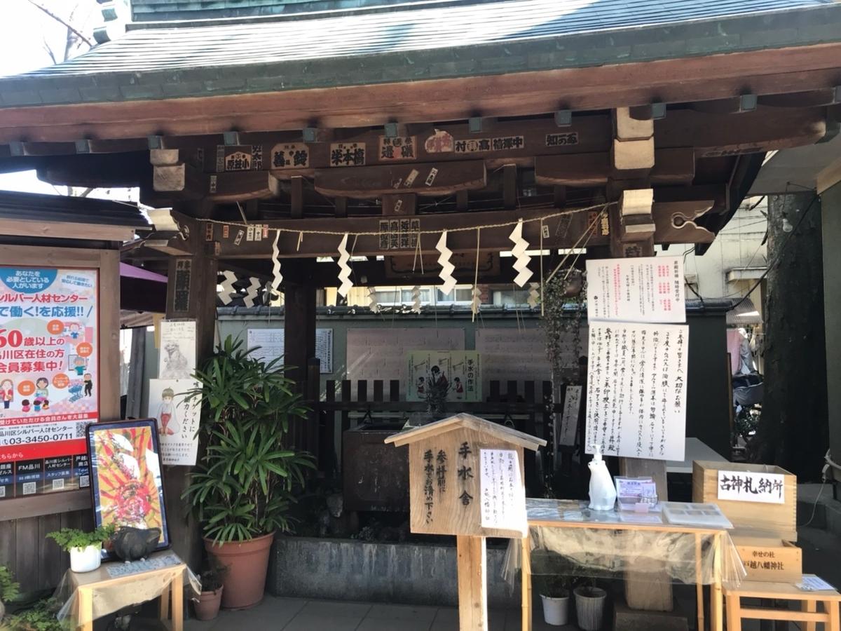 戸越八幡神社の手水舎(てみずや)