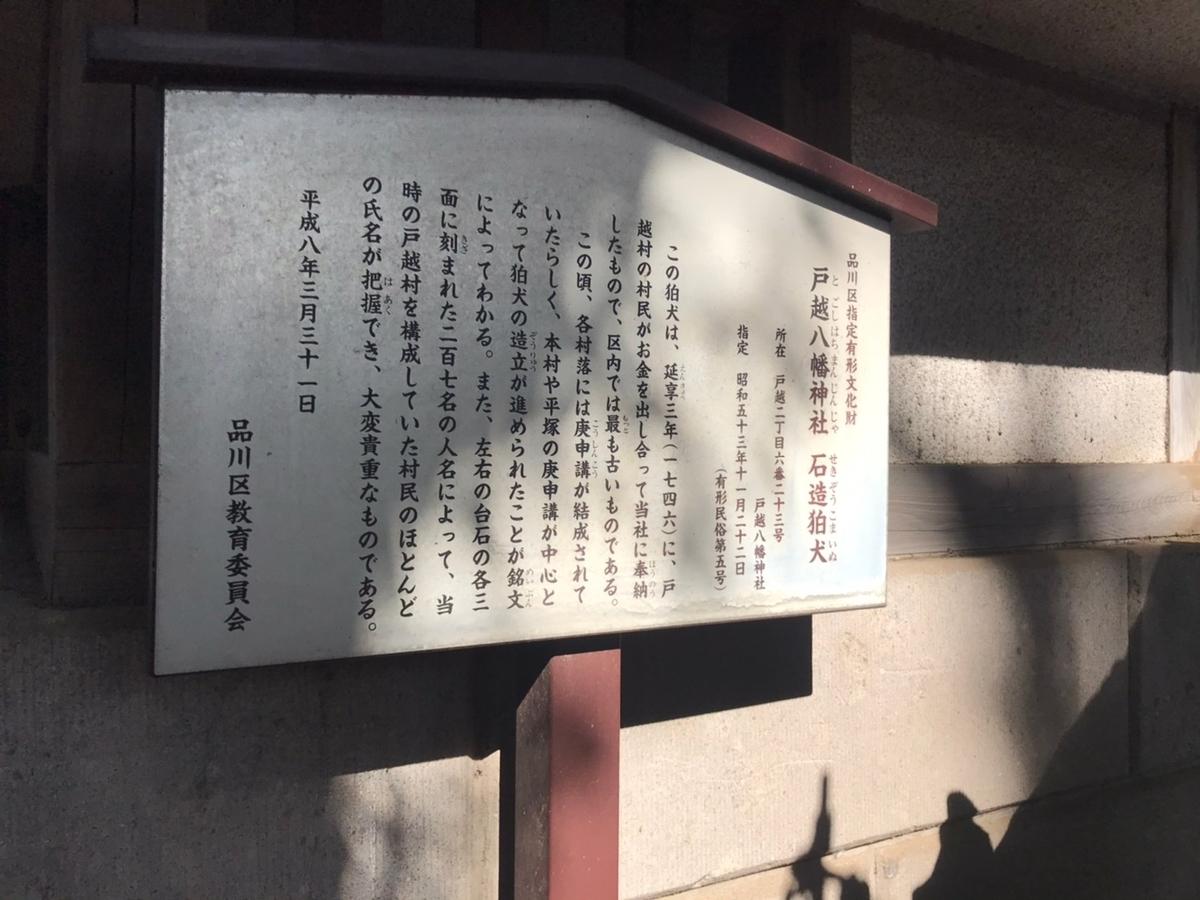 戸越八幡神社の狛犬(品川区最古の狛犬)
