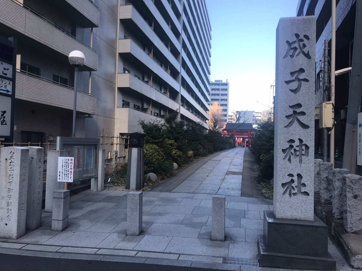【御朱印】成子天神社