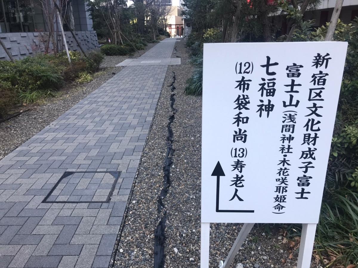 成子天神社 布袋と寿老人と富士塚
