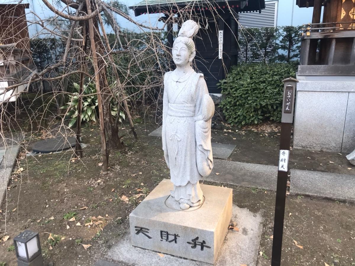 成子天神社の七福神:弁財天(弁才天)