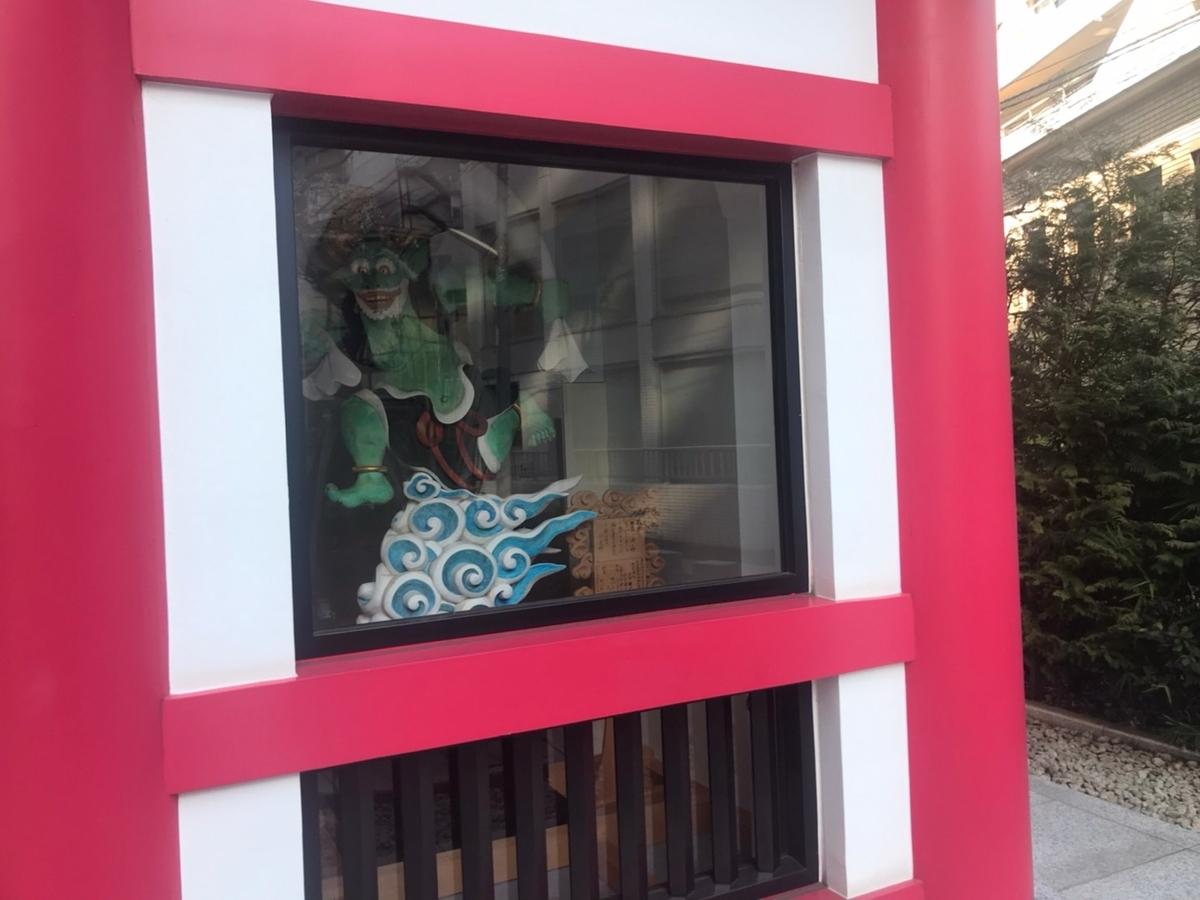 成子天神社の風神