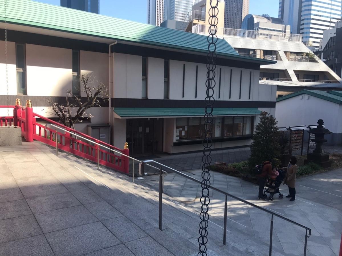 成子天神社の社務所