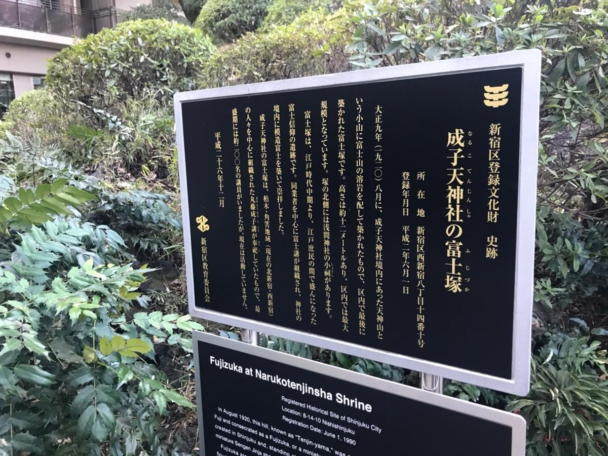 成子天神社:成子富士