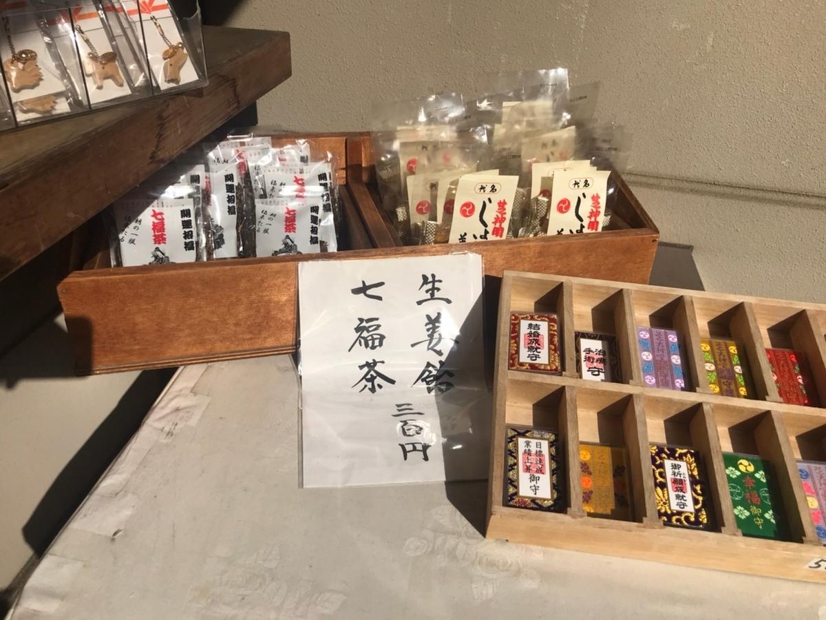芝大神宮の生姜飴