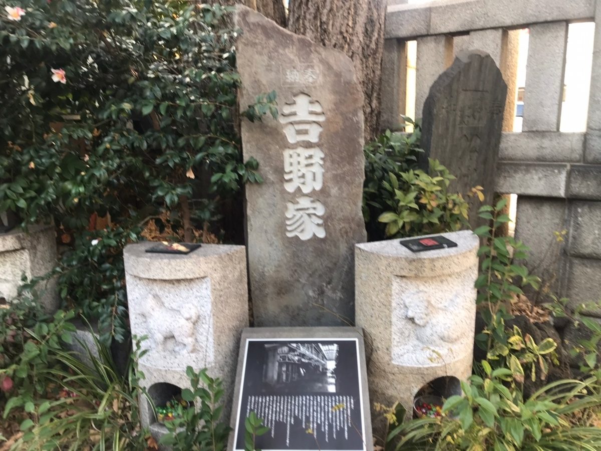波除稲荷神社の「吉野家」の奉納碑