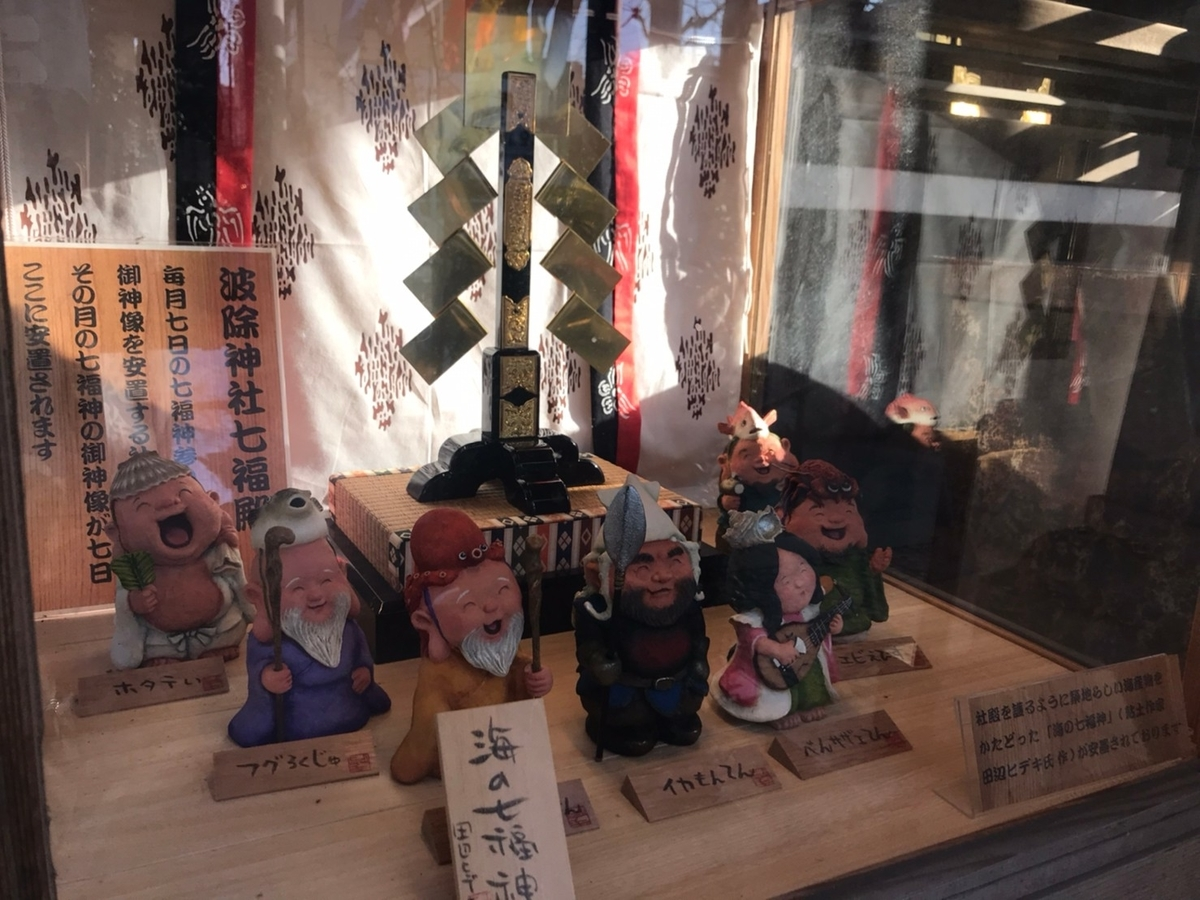 波除稲荷神社の七福神