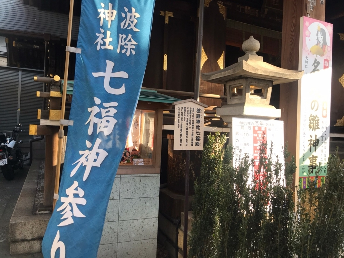 波除稲荷神社の七福神御朱印