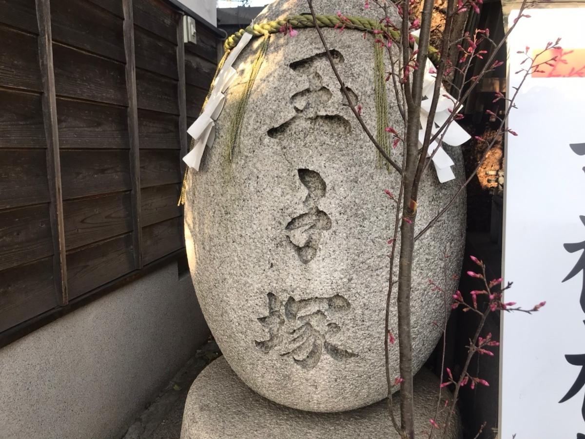 築地 波除稲荷神社の玉子塚