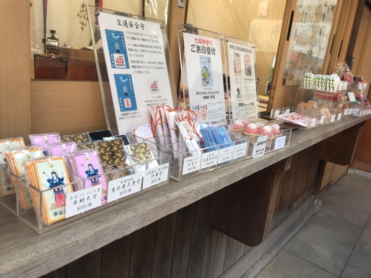 波除稲荷神社神社の社務所
