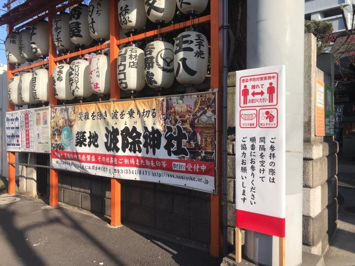 【御朱印】築地 波除稲荷神社