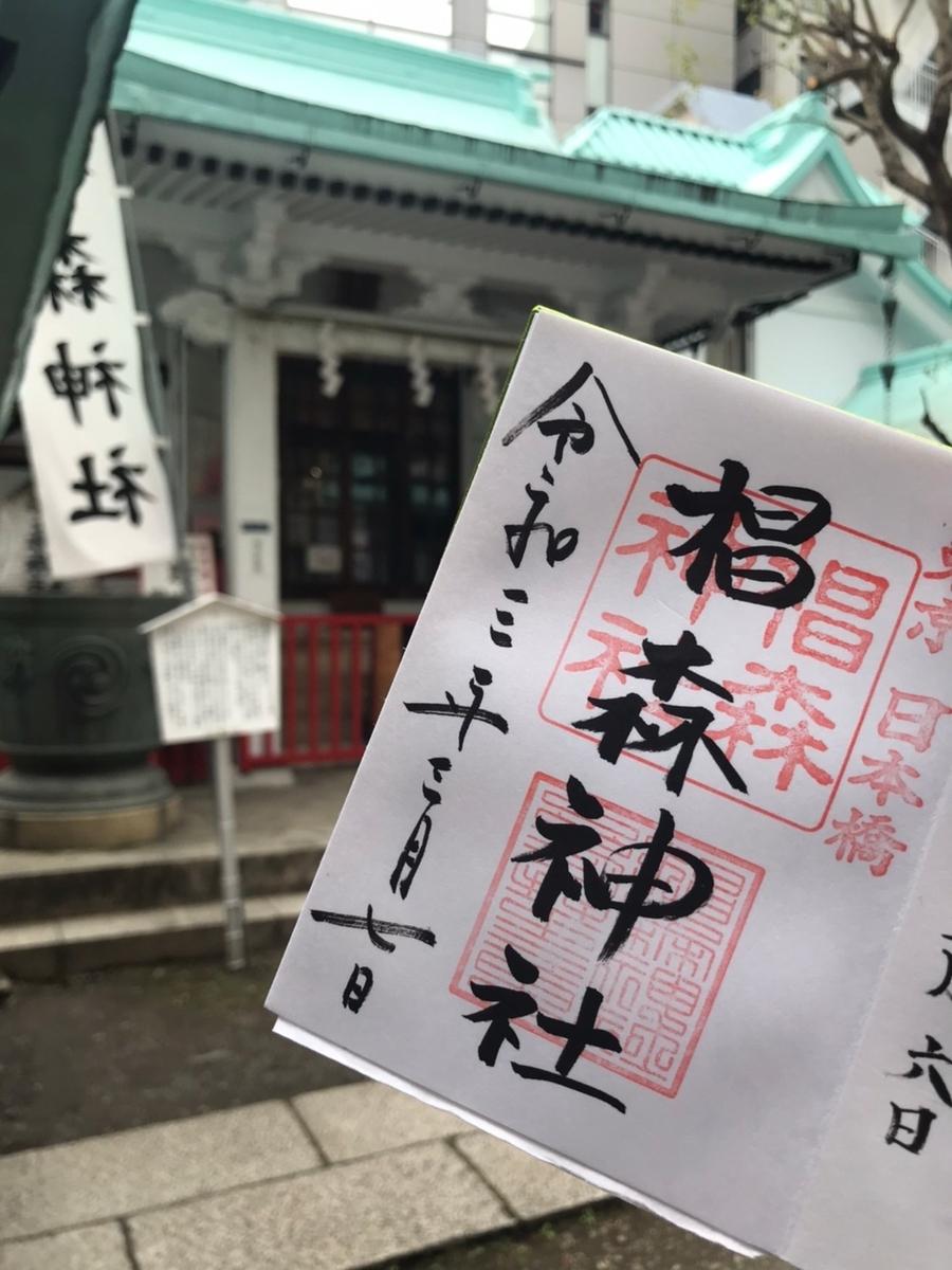 【御朱印】椙森神社