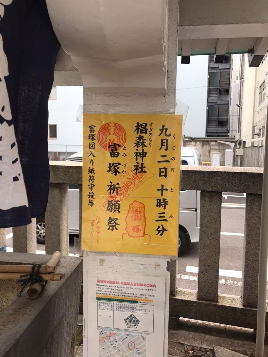 椙森神社 富塚祈願祭