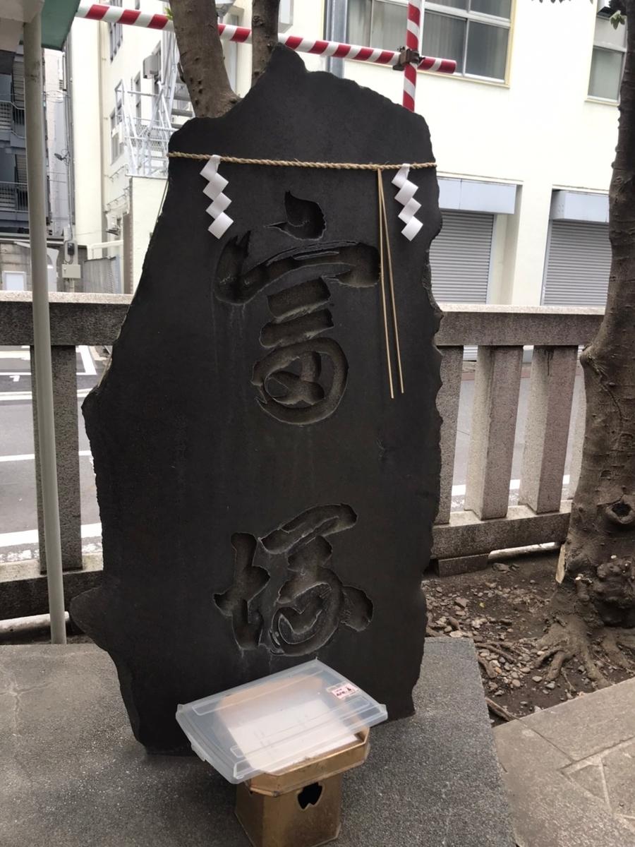 椙森神社 「富塚」