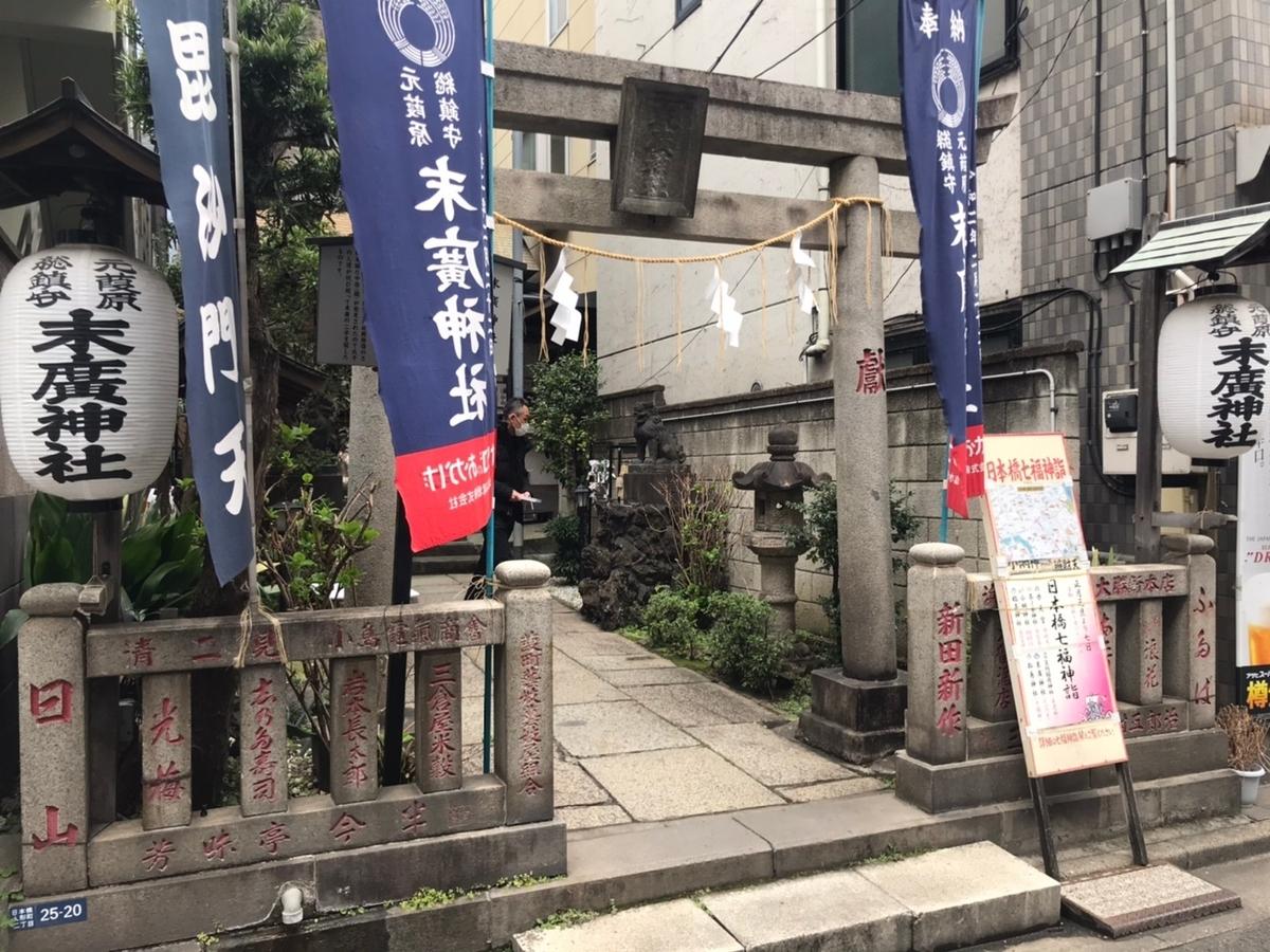 【御朱印】日本橋 末廣神社