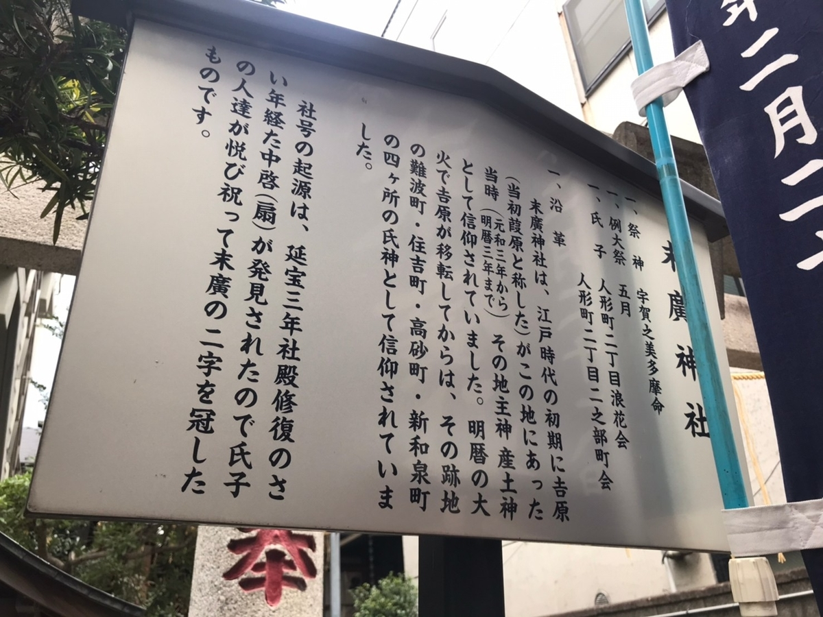 末廣神社の沿革