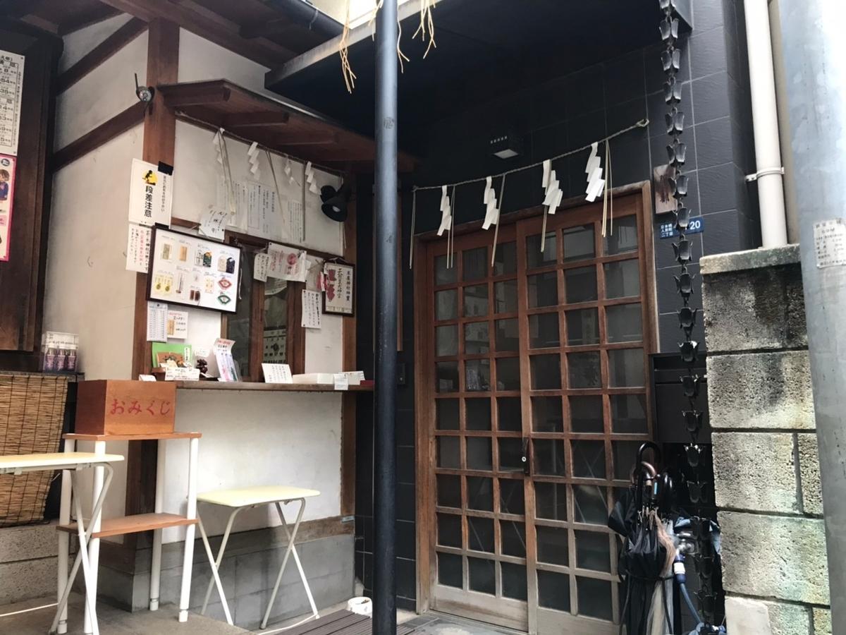 末廣神社の社務所