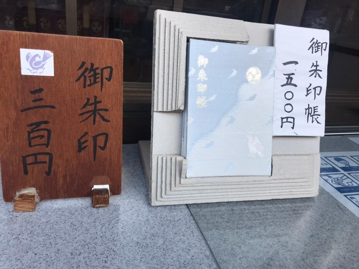 新宿十二社熊野神社の御朱印帳